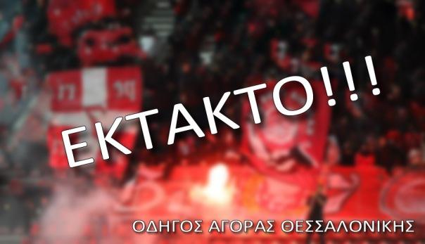 ΟΛΥΜΠΙΑΚΟΣ - ΚΑΒΑΛΑ (ΚΥΠΕΛΛΟ 2012-2013)