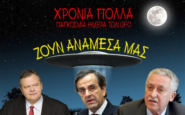 XRONIA POLLA UFO