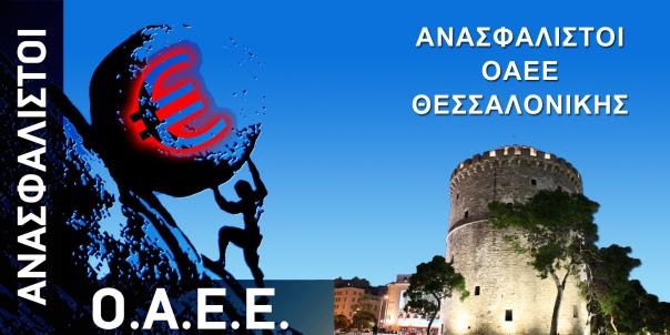 ΑΝΑΣΦΑΛΙΣΤΟΙ ΟΑΕΕ ΘΕΣΣΑΛΟΝΙΚΗΣ copy